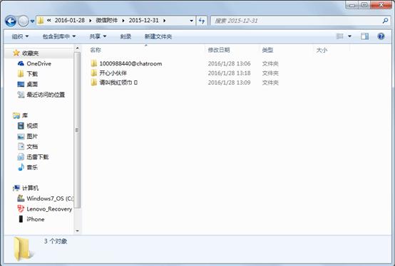 如何打开恢复到电脑上的微信附件 2-173