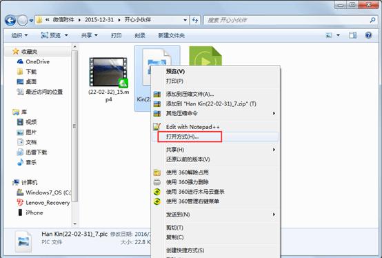 如何打开恢复到电脑上的微信附件 2-351