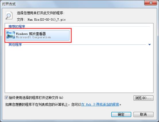 如何打开恢复到电脑上的微信附件 2-415