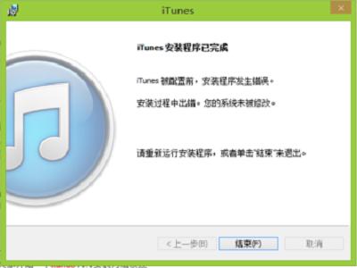 安装最新iTunes时显示:iTunes被配置前,安装程序发生错误