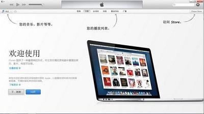 iTunes无法授权和同步解决办法教程
