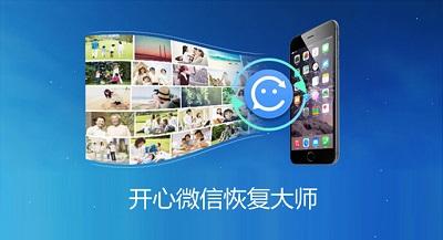 开心微信恢复大师微信恢复教程(iOS版)